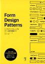 Form Design Patterns -シンプルでインクルーシブなフォーム制作実践ガイド