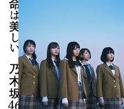 命は美しい (Type-B CD+DVD)
