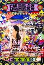 IDS! EVENT 2014 「ボナペティ!」最終日!