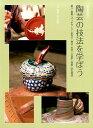 陶芸の技法を学ぼう 削り・刳貫・パッチワーク・型作り・練込・布目・三島 (陶芸実践講座) [ 炎芸術