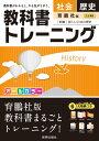 教科書トレーニング育鵬社版新編新しい日本の歴史