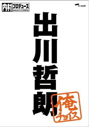 内村プロデュース〜俺チョイス <strong>出川哲朗</strong>〜俺チョイス【完全限定生産】 [ 内村光良 ]