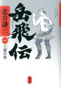 岳飛伝(1(三霊の章))