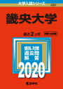 畿央大学 2020年版;No.491 (大学入試シリーズ) [ 教学社編集部 ]