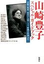 山崎豊子スペシャル・ガイドブック 不屈の取材、迫真の人間ドラマ、情熱の作家人生! [ 新潮社 ]