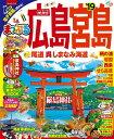 広島・宮島mini('19) 尾道・呉・しまなみ海道 (まっぷるマガジン)