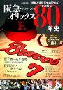 阪急オリックス80年史 1936-2016 (B.B.mook)