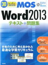 MOS Word2013テキスト+問題集 30レッスンで絶対合格! [ 本郷PC塾 ]
