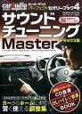 カーオーディオパーフェクトセオリーブック(4) サウンドチューニングMaster (GEIBUN M