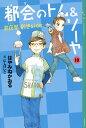 都会のトム&ソーヤ(10) 前夜祭 創也side (YA!ENTERTAINMENT) [ はやみね