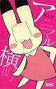 アニマル横町 17 (りぼんマスコットコミックス) [ 前川 涼 ]