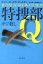 特捜部Q-キジ殺し (ハヤカワ・ミステリ文庫) [ ユッシ・エーズラ・オールスン ]