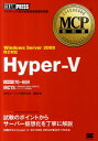 Hyper-V Windows Server 2008 R2対応 (MCP教科書) [ 桑原聖 ]