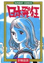 日本発狂 怪奇ロマンコミックス (サンデーコミックス) [ 手塚治虫 ]