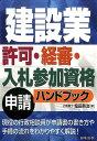 建設業許可・経審・入札参加資格申請ハンドブック [ 塩田英治 ]