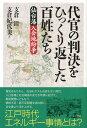 代官の判決をひっくり返した百姓たち 仙台藩入会地紛争