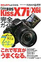 Canon EOS Kiss X7i/X6i完全ガイド