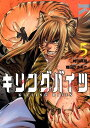 キリングバイツ(5) (ヒーローズコミックス) [ 隅田かずあさ ]