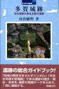 多賀城跡 (日本の遺跡) [ 高倉敏明 ]