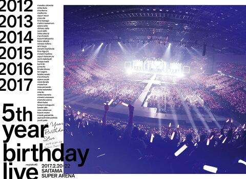 5th YEAR BIRTHDAY LIVE 2017.2.20-22 SAITAMA SUPER ARENA(完全生産限定盤) [ 乃木坂46 ]