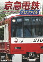 京急電鉄プロファイル 〜京浜急行電鉄全線87.0km〜 [ (鉄道) ]