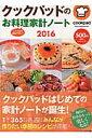 クックパッドのお料理家計ノート(2016)