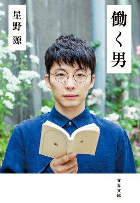 働く男 [ 星野源 ]...:book:17518511