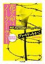 花の命はノー・フューチャー DELUXE EDITION (ちくま文庫) [ ブレイディ みかこ ]