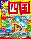 四国('19) (まっぷるマガジン)