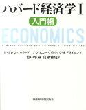 ハバード経済学(1(入門編)) [ R.グレン?ハバード ]