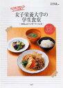 【送料無料】女子栄養大学の学生食堂