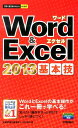 Word & Excel 2013基本技 (今すぐ使えるかんたんmini) [ 技術評論社 ]