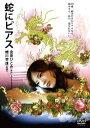 蛇にピアス  出演:吉高由里子/高良健吾/ARATA
