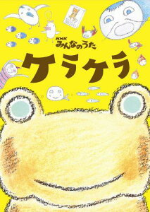 NHKみんなのうた ケラケラ(DVD付) [ ケラケラ ]