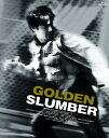 DVD「ゴールデンスランバー」