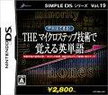 THEマイクロステップで覚える英単語 SIMPLE DS シリーズ19