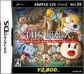 SIMPLE DSシリーズVOL.35の画像