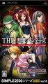 THE 悪魔ハンターズ −ヱクソシスター− SIMPLE2500シリーズ Portable!! Vol.13