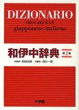 第二版在繁体中文字典小学馆[小学館和伊中辞典第2版 [ 西川一郎 ]]