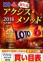 ロト6当たるアクシス・メソッド(2016) [ 山内健司 ]