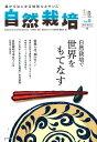 自然栽培(vol.9(2016 Wint) [ 『自然栽培』編集部 ]