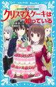 妖精チームG事件ノート クリスマスケーキは知っている 妖精チ...