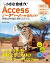 小さな会社のAccessデータベース作成・運用ガイド Windows 10、Access 2016/2013/2010対応 [ 丸の内とら ]