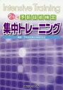 予防技術検定集中トレーニング2-5訂版 Intensive Training [ 予防技術検定問題研究会