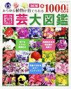 園芸大図鑑改訂版 あらゆる植物が育てられる全1000品種以上掲載 (ブティックムック)
