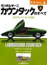 ランボルギーニ・カウンタックのすべて 保存版記録集 (モーターファン別冊 世界の傑作スーパーカーシリ