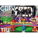 CDTVスーパーリクエストDVD〜TRF〜 [ TRF ]