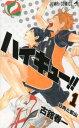 ハイキュー!!(1) (ジャンプコミックス) [ 古舘春一 ]