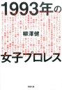 1993年の女子プロレス (双葉文庫) [ 柳澤健 ]