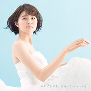 さらば涙/君と出逢って (CD+DVD)